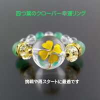 開運、指輪、リング、四葉のクローバー、アベンチュリン、白水晶