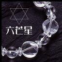 厄除けの六芒星と白水晶によるクリスタルパワーの開運ブレスレット。六芒星水晶ブレス(ミラクル・パワーカード付き)