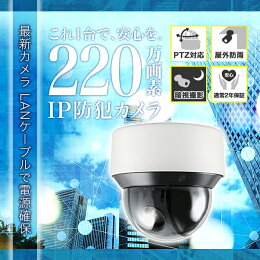 【エントリーでポイント10倍】【無料2年保証】防犯カメラ監視カメラPTZ遠隔操作操作220万画素屋内用ドームカメラ【RD-CI510】|広範囲設計夜間撮影遠隔細部確認ネットワークカメラIPビルオフィス金庫警備ビルオフィス高画質