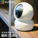 【1年保証】EZVIZ C6N 防犯カメラ パンチルト 監視カメラ ネットワークカメラ IPカメラ 簡単 iPhone スマホ SDカード…