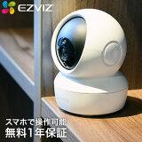 【1年保証】EZVIZC6N防犯カメラパンチルト監視カメラネットワークカメラIPカメラ簡単iPhoneスマホSDカード録画 監視防犯無線IPネットワークandroidSDwi-fi事務所オフィスビル屋内室内置き型オフィス事務所職場管理見守り