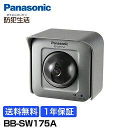 BB-SW175APanasonicHDネットワークカメラ