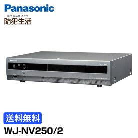 【送料無料】 パナソニック panasonic ネットワークディスクレコーダー WJ-NV250/2