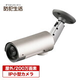 監視カメラ/防犯カメラ簡単IP小型ネットワークカメラ