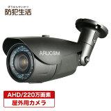 防犯カメラAHD220万画素レビューを書いて送料無料屋外防雨型カメラRD-CA213屋外防雨型防犯カメラ・監視カメラ