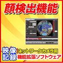 WV-SAE200W i-VMD機能拡張ソフトウェア