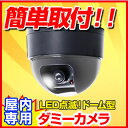 【ダミーカメラ 防犯カメラ】 防犯ダミーカメラ LED点滅ドーム型屋内用ダミー 防犯カメラ/監視カメラ ダミー