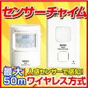 センサー チャイム X850 ワイヤレス ドア 玄関 ドア ワイヤレスチャイム 防犯アラーム センサー チャイム