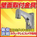 WV-Q122A ネットワークカメラ用CCTVカメラ用取付金具