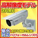 パナソニック ネットワークカメラ屋外ハウジング一体型 WV-SPW310