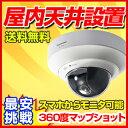 BB-SC364 panasonic ネットワークカメラ メガピクセル BB-SC364 パナソニック 送料無料 ドーム型天井設置 BB-SC364 BB-HC...
