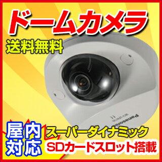 パナソニック ネットワークカメラ 屋内ドーム WV-SFN130