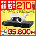 防犯カメラセット 監視カメラ 選べる防犯カメラ2台セット HD-TVI 録画 高画質
