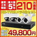 防犯カメラセット 監視カメラ 選べる防犯カメラ4台セット HD-TVI 録画 高画質