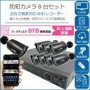 防犯カメラ 8台セット【ハードディスク8TB内蔵】【200万画素対応】【HDMI出力】 HDD最大8TB対応 1080P画質&音声録音対応 8chデジタル…