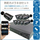 防犯カメラ 8台セット【200万画素対応】【HDMI出力】 HDD最大8TB対応 1080P画質&音声録音対応 8chデジタルレコーダー(録画装置)+3.6…