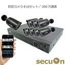 防犯カメラ 8台セット【200万画素対応】【HDMI出力】 HDD最大8TB対応 1080P画質&音声録音対応 8chデジタルレコーダー…