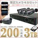 防犯カメラ 4台セット『HDD3000GB標準装備』【200万画素】【HDMI出力】 4chデジタルレコーダー(録画装置)+3.6mm広角赤外線防犯カメラ…