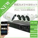 防犯カメラ 4台セット『2017NEWバージョン』【200万画素】【HDMI出力】 4chデジタルレコーダー(録画装置)+3.6mm広角赤外線防犯カメラ…