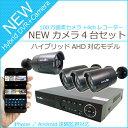 防犯カメラ 4台セット【100万画素】【HDMI出力】 4chデジタルレコーダー(録画装置)+3.6mm広角赤外線防犯カメラ4台 日本語表示 監視カ…
