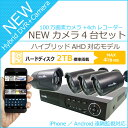 防犯カメラ 4台セット 【HDD2TB標準搭載】【100万画素】【HDMI出力】 4chデジタルレコーダー(録画装置)+3.6mm広角赤外線防犯カメラ4…