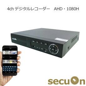 ハイブリッドデジタルレコーダー 【スタンダードモデル】 720P対応 4chデジタルレコーダー AHDカメラ対応 スマホ&タブレット対応 PCモニター対応 防犯カメラ用録画装置 secuOn YR407
