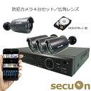 防犯カメラ 4台セット 屋外 暗視 『3TB標準装備』【200万画素】【HDMI出力】 4chデジタルレコーダー(録画装置)+3.6m…