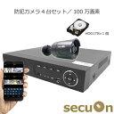 防犯カメラ 1台セット【HDD1TB標準搭載】【100万画素】【HDMI出力】 4chデジタルレコーダー(録画装置)+3.6mm広角赤外線防犯カメラ1台…