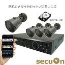 【NEW】防犯カメラ 4台セット 屋外 暗視 『3TB標準装備』【200万画素】 4chデジタルレコーダー(録画装置)+3.6mm広角赤外線防犯カメラ…