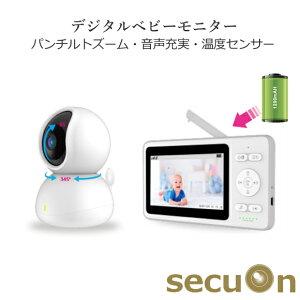 ベビーモニター 【新商品】 遠隔操作 音声双方向 secuOn BMB405