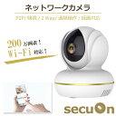ネットワークベビーモニター 【NEW】 200万画素 Wi-Fi対応 かんたん設定 ペット 介護 あす楽 防犯カメラ NC530 secuOn