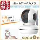 ネットワークベビーモニター 【NEW】 100万画素 Wi-Fi対応 かんたん設定 ペット 介護 防犯カメラ NC430 secuOn