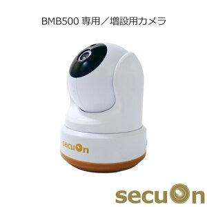 BMB500専用増設用カメラ ベビーモニターsecuOn