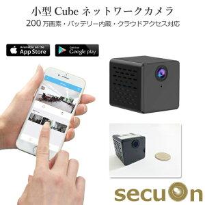 小型キューブネットワークカメラ 【NEW】 200万画素 Wi-Fi対応 バッテリー内蔵 かんたん設定 ペット 介護 防犯カメラ NC220 secuOn