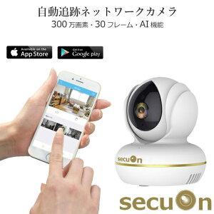 AIネットワークベビーモニター 300万画素 自動追跡 Wi-Fi対応 かんたん設定 防犯カメラ NC521 secuOn