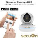ネットワークカメラ 400万画素 5GHz Wi-Fi対応 かんたん設定 防犯カメラ NC540 secuOn