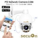 200万画素 5倍ズームWi-Fiパンチルトネットワークカメラ 【新製品】【NC330】 secuOn