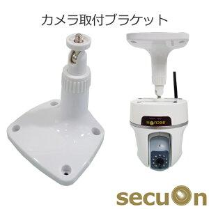 ベビーモニター 防犯カメラに!【NEW・数量限定】カメラ取付ブラケットsecuOn