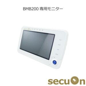 BMB200専用モニター secuOn