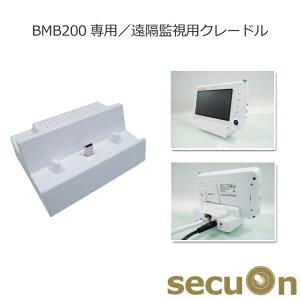 BMB200専用クレードル ネットワークカメラに変身!secuOn