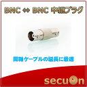 BNC端子⇔BNC端子 中継コネクタ 防犯カメラケーブルの延長に最適 防犯カメラ用付属品 【CT002】 secuOn