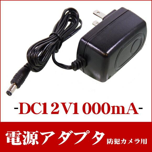 電源アダプタ DC12V 1000mA(1A)secuOn