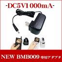 NEW 電源アダプタ 5V1000mA(1A)secuOn ※BMB009専用(WH&BL)