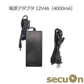 電源アダプタ DC12V 4000mA(4A)secuOn