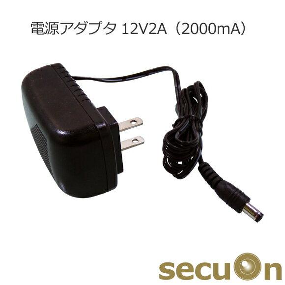 電源アダプタ DC12V 2000mA(2A)secuOn