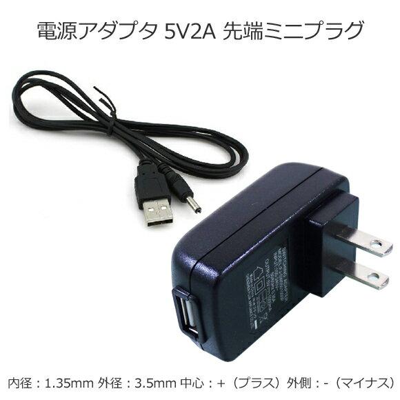 電源アダプタ DC5V 2000mA(2A)secuOn