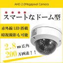 防犯カメラ ドーム型 200万画素 CMOS-HD 2.8mm広角レンズ搭載 AHD専用 MC610 secuOn