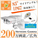 200万画素ネットワークカメラ レコーダー不要 microSD128GB対応 【NC700】 secuOn