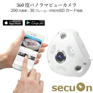 360度ネットワークカメラ 【新商品】200万画素 Wi-Fi対応 かんたん設定 防犯カメラ NC630 secuOn