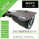 防犯カメラ 200万画素 2.8〜12mmバリフォーカルレンズ CMOS-HD 防水 暗視 監視カメラ MC816 secuOn
